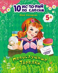 10 историй по слогам Непослушные тарелки (рус), Ранок (С271018Р)