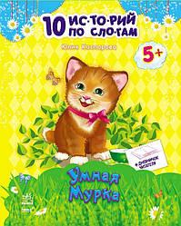 10 историй по слогам Умная Мурка (рус), Ранок (С271022Р)