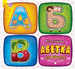Книжка Тактильная азбука для девочек (укр) книжка азбука, тактильная азбука Ранок (А244004У)