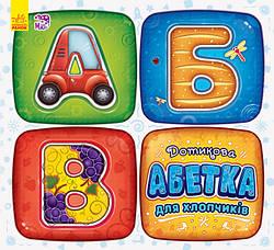Книжка Тактильная Азбука для мальчиков (укр) книжка азбука, тактильная азбука, Ранок (А244002У)