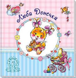 Фотоальбом для новорожденных Любимая доченька (укр), Ранок (А230012У)