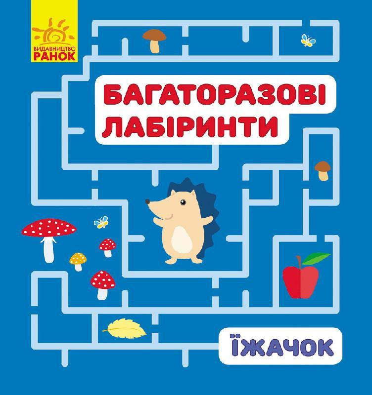 Багаторазові лабіринти для дітей Їжачок (укр), Ранок (С547003У)