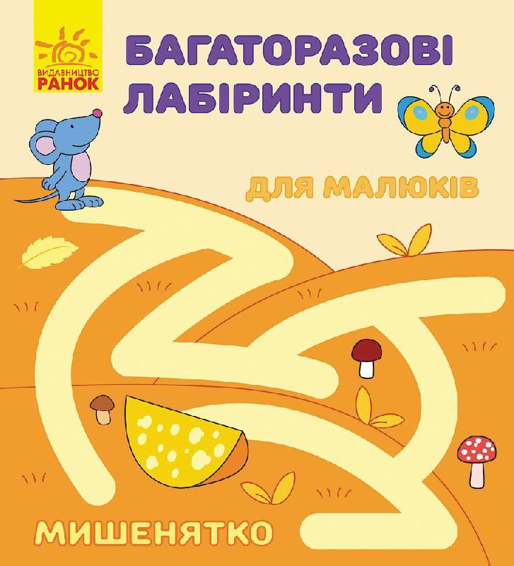 Многоразовые лабиринты для малышей Мышонок (укр), Ранок (С547001У)