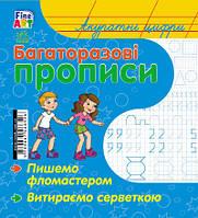 Багаторазові прописи Акуратні цифри (укр/рус), Ранок (С422033У)