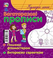 Багаторазові прописи Кумедні лінії (укр/рус), Ранок (С422038У)