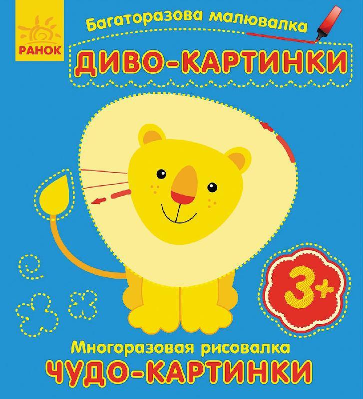 Многоразовая рисовалка Чудо-картинки (укр/рус), Ранок (С559001РУ)