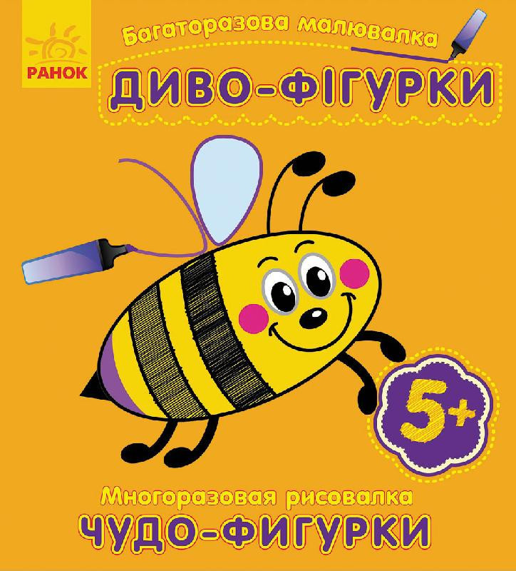 Багаторазова малювалка Диво-фігурки (укр/рус), Ранок (С559004РУ)