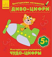 Багаторазова малювалка Диво-цифри (укр/рус), Ранок (С559003РУ)
