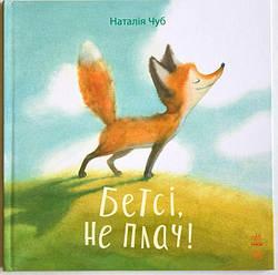 Бетси, не плачь (укр) Наталия Чуб Сказкотерапия, Ранок (S687002У)
