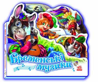 Книжка-картонка для малышей Бременские музыканты (укр), Ранок (М332011У)