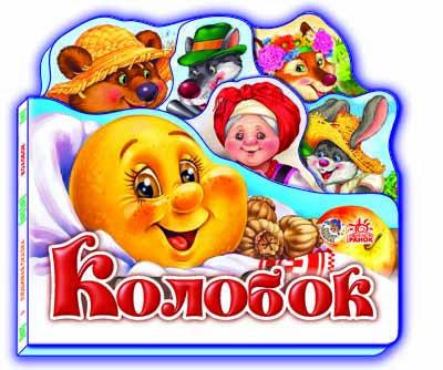 Книжка-картонка для малышей Колобок (укр), Ранок (М332014У)