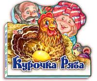 Книжка картонка для малюків Курочка Ряба (укр), Ранок (М332015У)