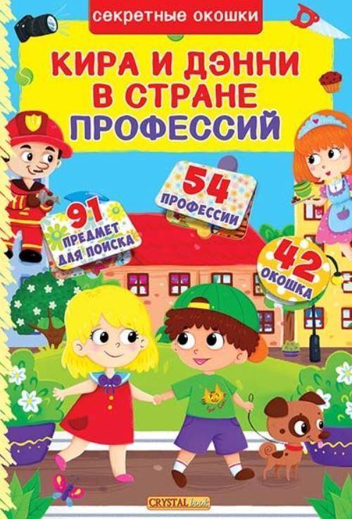 Книжка картонка с окошками Кира и Дэнни в стране профессий, Кристал Бук (рус) (KB 8027)