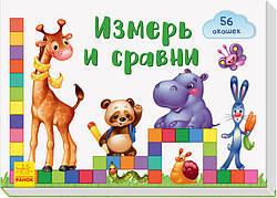 Книжка с окошками для малышей Измерь и сравни (рус), Ранок (А736004Р)