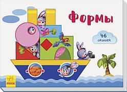 Книжка с окошками для малышей Формы (рус), Ранок (А736002Р)