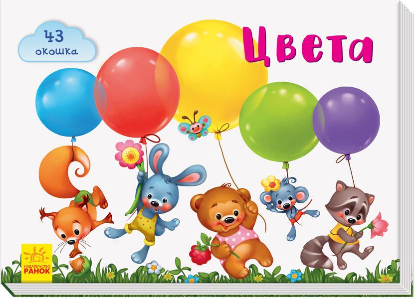 Книжка з віконцями для малюків Кольори (рос), Ранок (А736001Р)