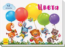Книжка с окошками для малышей Цвета (рус), Ранок (А736001Р)