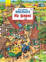 Виммельбух На ферме (укр), детские книги Вимельбухи, Ранок (N901621У)