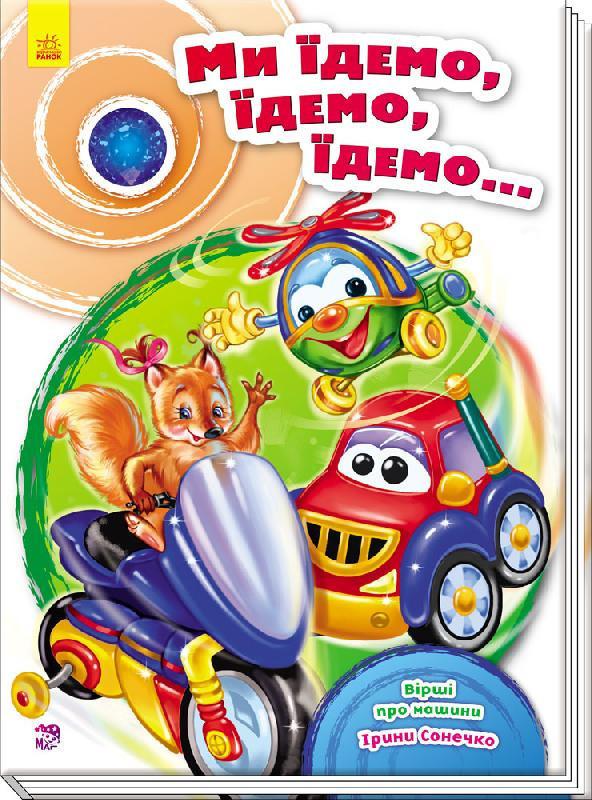 Стихи о машинах для самых маленьких детишек Мы едем едем едем (укр), Ранок (А594006У)