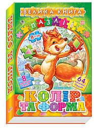Большая книга с пазлами Цвет и форма (укр), Ранок (А157002У)