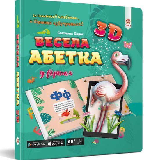 Веселая азбука в стихах (укр) детская 3D азбука, Зірка (110777)