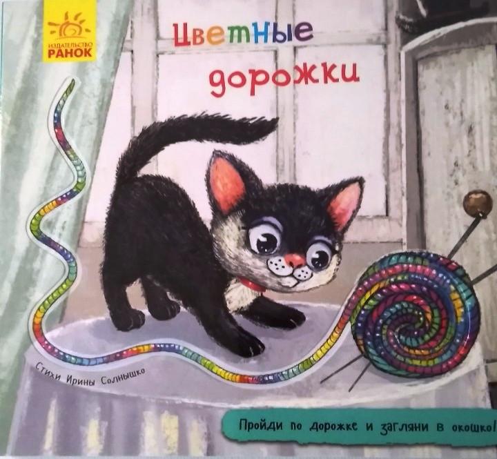 Книжка с окошками и тактильной дорожкой Цветные дорожки (рус), Ранок (А799003Р)