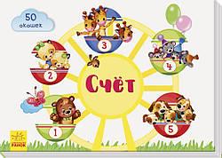 Книжка с окошками Счет (рус) Окошки для крошки, Ранок (А736003Р)