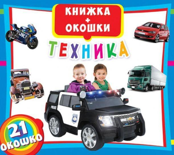 Книжка с окошками Техника, Кристал Бук (рус) (KB 6580)