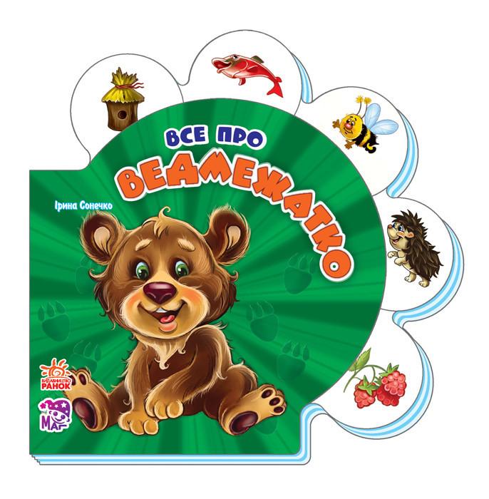 Книжка-картонка для малышей Все про медвежонка (укр), Ранок (М289008У)