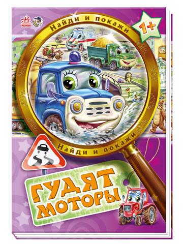 Книжка-картонка Гудят моторы (рус), серия книг Найди и покажи Ранок (А448003Р)
