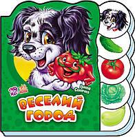 Книжка-картонка для дітей Веселий город (укр), Ранок (М525001У)