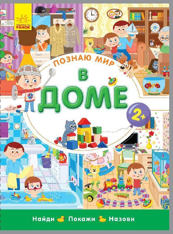 Виммельбух В доме (рус), картонные книжки для малышей Ранок (Л785002Р)