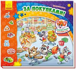 Виммельбух с окошками За покупками (рус), Ранок (А633011Р)