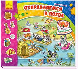 Виммельбух с окошками Отправляемся в поход (рус), Ранок (А633012Р)