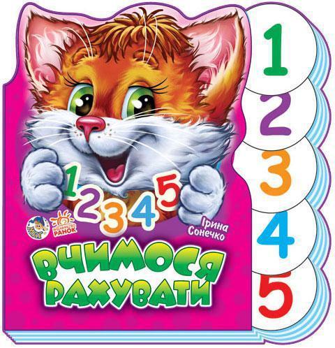 Книжка-картонка для малышей Учимся считать (укр), Ранок (М525011У)