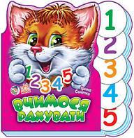 Книжка-картонка для дітей Вчимося рахувати (укр), Ранок (М525011У)