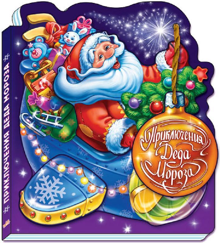 Книжка-картонка для детей Новогодние приключения Деда Мороза (рус)