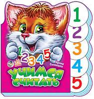 Книжка-картонка для детей Учимся считать (рус), Ранок (М525023Р)
