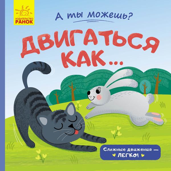 Книжка-картонка для малышей А ти можешь Двигаться как (рус), Ранок (К1053002Р)