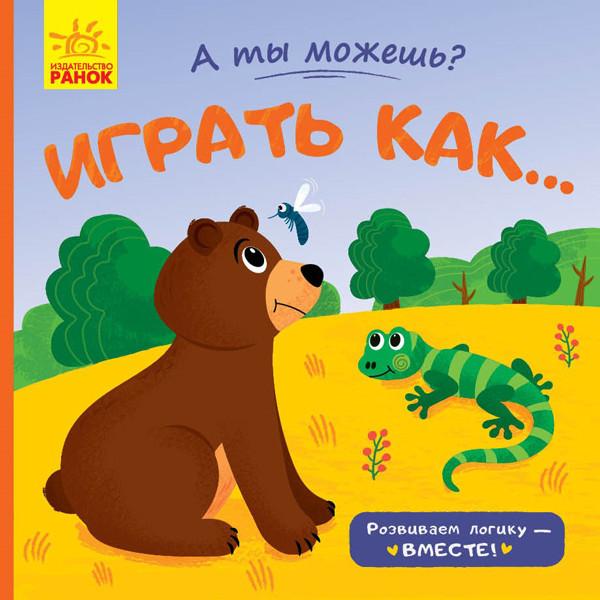 Книжка-картонка для малышей А ты можешь Играть как... (рус), Ранок (К1053005Р)