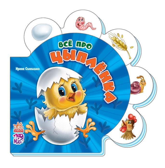 Книжка-картонка для малышей Всё про цыпленка (рус), Ранок (М289001Р)