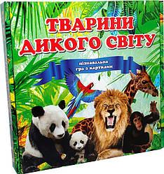 Игра с карточками Животные дикого мира (укр), Strateg (655)