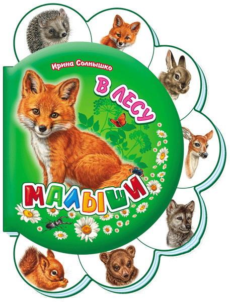 Книжка-картонка для малышей Малыши В лесу (рус), Ранок (М411005Р)