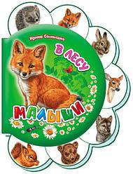 Книжка-картонка для малят Малята У лісі (рос), Ранок (М411005Р)