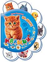 Книжка-картонка для малышей Малыши Во дворе (рус), Ранок (М411001Р)