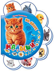 Книжка-картонка для малят Малята На подвір'ї (рос), Ранок (М411001Р)