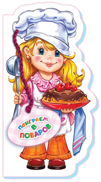 Книжка-картонка для малышей Поиграем в поваров (рус), Ранок (М556005Р)
