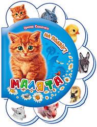 Книжка-картонка для малят Малята На подвір'ї (укр), Ранок (М411002У)