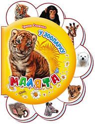 Книжка-картонка для малят Малята У зоопарку (укр), Ранок (М411008У)