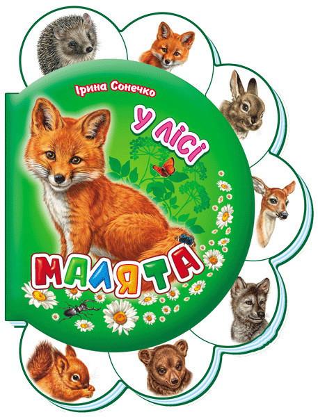 Книжка-картонка для малышей Малыши В лесу (укр), Ранок (М411006У)